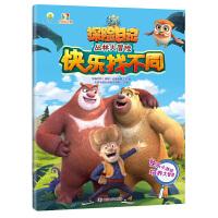 熊出没之探险日记快乐找不同:丛林大冒险