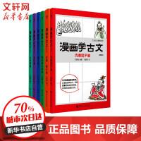 漫画学古文(简装版)(6册) 河南大学出版社