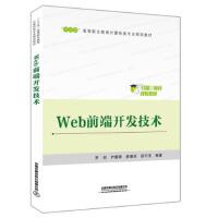 Web前端�_�l技�g �_��,尹薇婷,廖春��,段巧�` 9787113271503 中���F道出版社