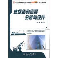 建筑结构抗震分析与设计