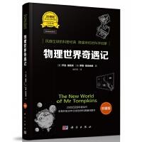 物理世界奇遇记(中译本)珍藏版