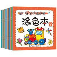 宝宝绘画启蒙 涂色本(全20册)