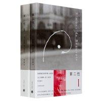 第二性 全2册 上海译文出版社