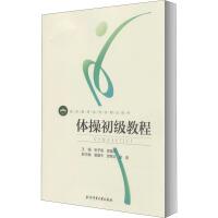 体操初级教程 北京体育大学出版社