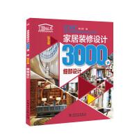 家居装修设计3000例(钻石版) 细部设计