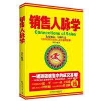 销售人脉学 职场人际沟通成功励志书籍包邮特价心理学世界上伟大的推销员销售心理学正版书籍 市场营销 人际关系管理