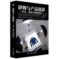 【旧书二手书8成新】静物与产品摄影――布光、拍摄与修图技法(全彩) 刘君武著 9787121273186 电子工业出版