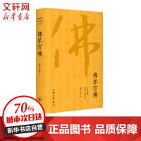 佛界百佛 上海三联书店