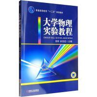 大学物理实验教程 机械工业出版社