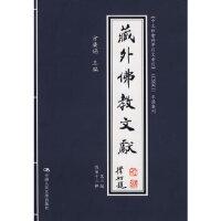 藏外佛教文献(第二编 总第十二辑)(《中文社会科学引文索引》(CSSCI)来源集刊)