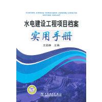 水电建设工程项目档案实用手册