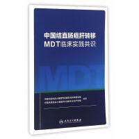 中国结直肠癌肝转移MDT临床实践共识
