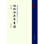 皖江�v史文化研究年刊(二�一九)・桐城派名家年�V(第二�)