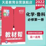 教材帮 必修 第一册 化学 LK (鲁科新教材)2022版 天星教育