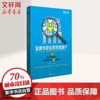 金牌外贸业务员找客户(第3版) 中国海关出版社