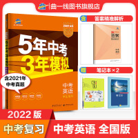 曲一线官方正品 2021版5年中考3年模拟英语全国版 五年中考三年模拟53初中总复习资料