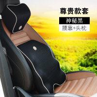 汽车记忆棉腰靠靠垫靠背腰垫腰枕护腰车用载小头枕套装驾驶员夏季