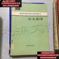 【二手旧书9成新】国际图书馆协会联合会第56届大会论文选译9787501309351