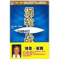 【二手旧书九成新】涡轮战略博恩崔西,张春萍华艺出版社9787801426130
