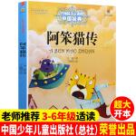 【3本减10元】正版阿笨猫传 冰波绘本包邮打动孩子心灵的中国经典动物故事书6-9-12睡前故事畅销儿童文学图画书老师推