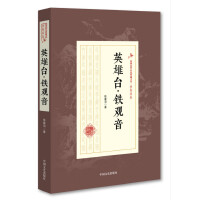 英雄台・铁观音(民国武侠小说典藏文库・徐春羽卷)