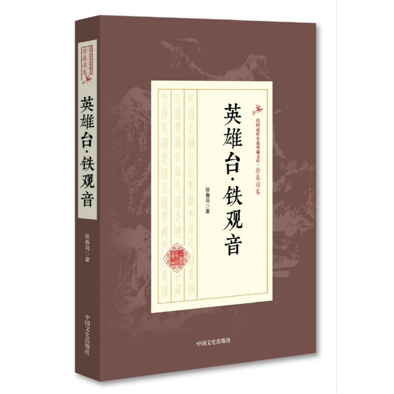英雄台·铁观音(民国武侠小说典藏文库·徐春羽卷)