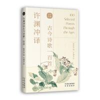 许渊冲译古今诗歌一百首(汉英双语)