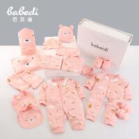 春秋季宝宝套装夏季棉婴儿满月礼物用品婴儿儿衣服初生礼盒