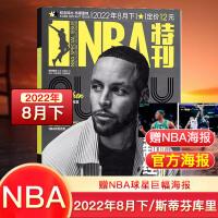 NBA特刊杂志2020年1月上【单本】NBA/CBA资讯当代体育灌篮扣篮类篮球技巧明星