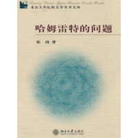 哈姆雷特的问题(北京大学比较文学学术文库)