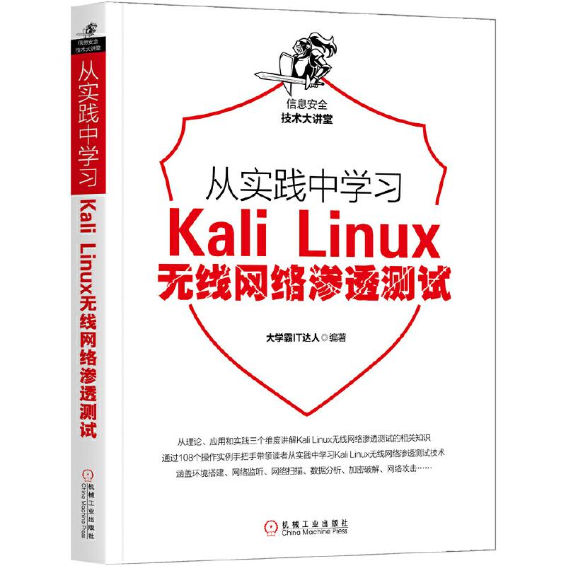 从实践中学习Kali Linux无线网络渗透测试 【从理论、应用、实践三个维度讲Kali Linux无线网络渗透测试;基于Kali滚动更新版,数十种主流工具和命令;108个实例手把手带你学习;涵盖无线渗透测四大应用领域;提供QQ群答疑和工具获取…】