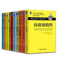 博恩崔西 职业系列【套装10册授权 谈判 魅力的力量 涡轮战略 教练式领力手册书籍 00