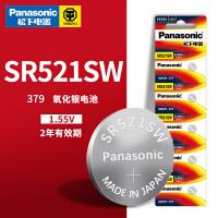 松下SR521SW纽扣电池1.55V氧化银379手表电子天王蓝气球梅花浪琴