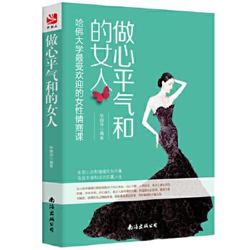 做心平气和的女人:哈佛大学最受欢迎的女性情商课(pdf+txt+epub+azw3+mobi电子书在线阅读下载)