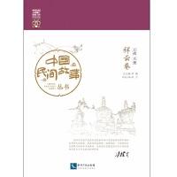 中国民间故事丛书。云南大理。祥云卷