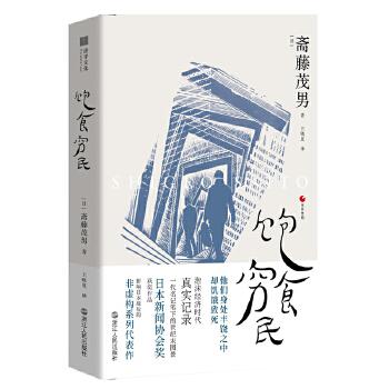 日本世相02-饱食穷民(pdf+txt+epub+azw3+mobi电子书在线阅读下载)