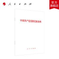 中国共产党党徽党旗条例