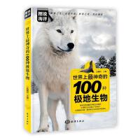 世界上最神奇的100种极地生物 中国海洋出版社