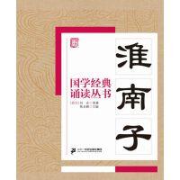 国学经典诵读丛书:淮南子