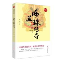 海兰珠传奇(实力榜・中国当代作家长篇小说文库)