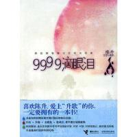 【二手旧书9成新】 9999滴眼泪(陈升) 陈升 9787544809108