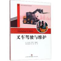 叉车驾驶与维护 济南出版社