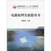 电路原理实验指导书 冶金工业出版社