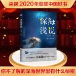 【2020年度中国好书获奖】深海浅说 深海勇士 汪品先院士著作 海洋资源参考丛书 海洋地质学揭开深海的神秘面纱 上海科技