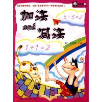 加法和减法――黑白熊数学童话练习簿