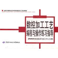 数控加工工艺编程与操作练习指导(FANUC系统铣床与加工中心分册)