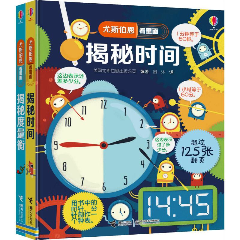 尤斯伯恩看里面 时间·度量衡篇 英国Usborne出版社王牌科普图书,近300张恰到好处的翻翻页设计,引导孩子主动探索,在游戏中理解抽象的时间和度量衡概念。生动的卡通形象、诙谐的文字,激发孩子阅读兴趣。