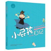 小屁孩日记-五年级秘密多(女生版)