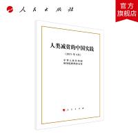 人类减贫的中国实践(32开)