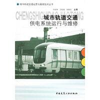 城市轨道交通供电系统运行与维修